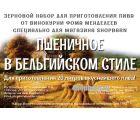 Зерновой набор Пшеничное в Бельгийском стиле (Винокурня Фома Менделеев)