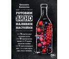 Книга Готовим Вино Настойки Наливки (Е. Афанасова)