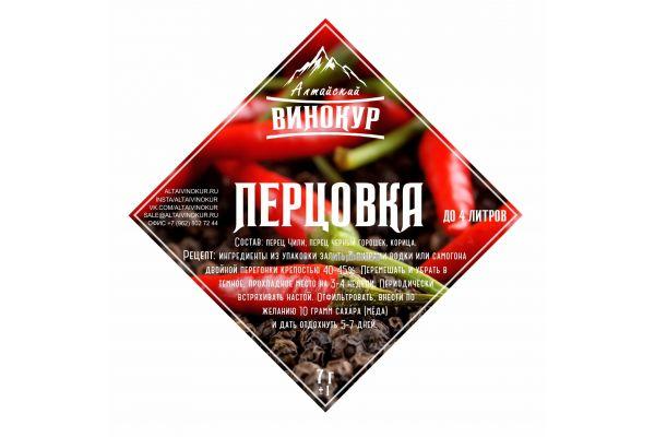 """Набор трав и специй """"Перцовка"""""""
