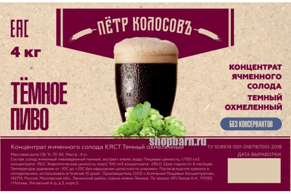 Охмеленный солодовый экстракт Темное пиво 4 кг